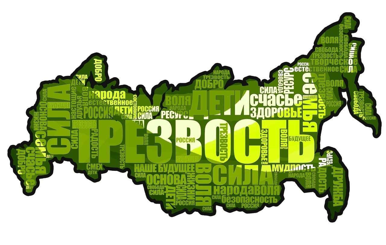 trezvaya_rossiya