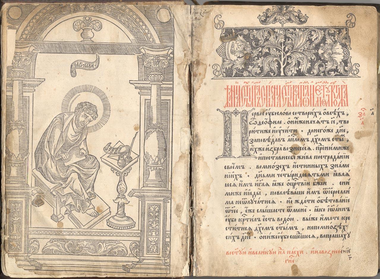 Apostol_1564_Frontispis